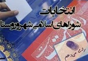 زمان ثبتنام انتخابات شورای شهر اردبیل اعلام شد