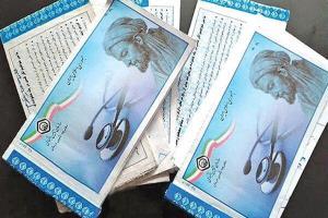 حذف دفترچه تامین اجتماعی در فارس