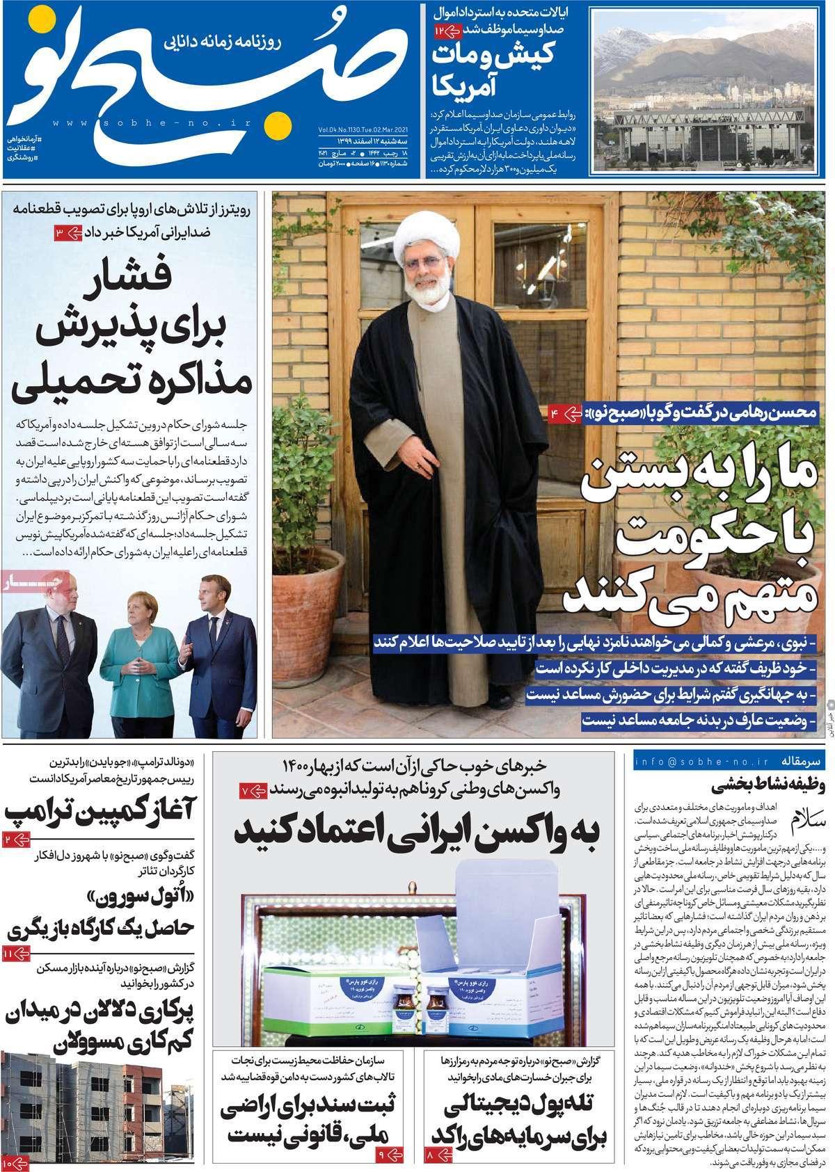 صفحه اول روزنامه  صبح نو