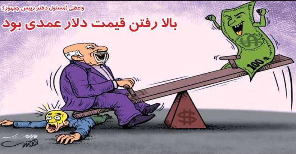 کاریکاتور/ بالا رفتن قیمت دلار عمدی بود!
