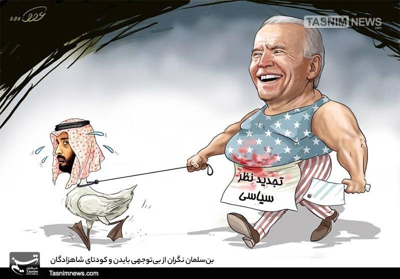کاریکاتور/ قدرت پوشالی بنسلمان نگران از بیتوجهی غرب