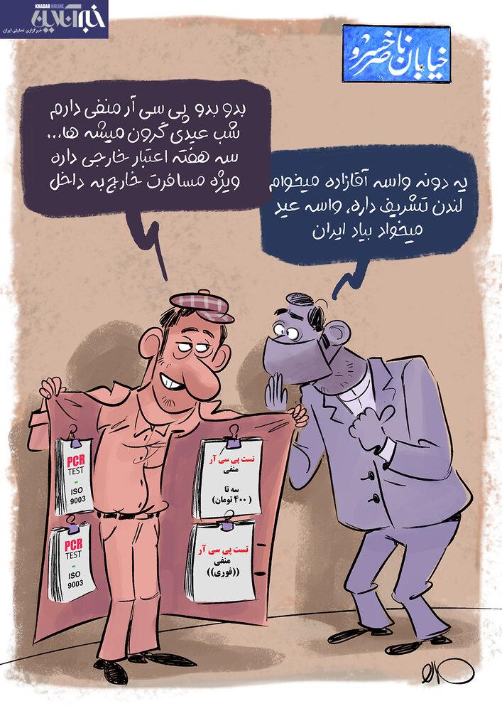 کاریکاتور/ تست منفی کرونا رسید!