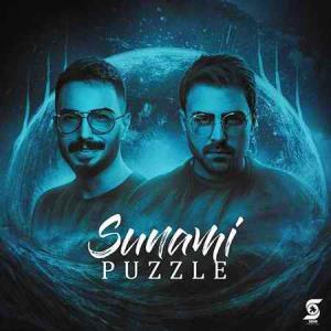 آهنگ جذاب «سونامی» از گروه «پازل» را بشنوید