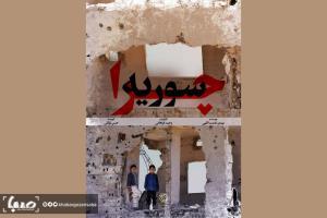 مستند «چرا سوریه؟» عرضه اینترنتی شد