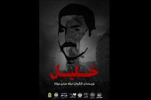«خلیل» برگزیده جشنواره تئاتر «سنگر» شد