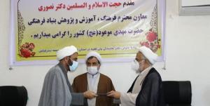 رئیس بنیاد فرهنگی حضرت مهدی موعود(عج) در هرمزگان منصوب شد