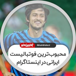 محبوبترین فوتبالیست ایرانی در اینستاگرام