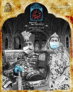 کاشان میزبان سریال طنز «قبله عالم» شد