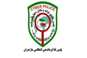 دستگیری کلاهبردار  ۵ میلیاردی سایتهای نیازمندی در مازندران