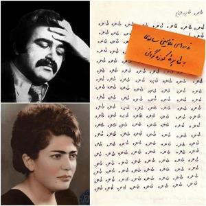 نامه عاشقانه غلامحسین ساعدی به طاهره: خواستم گلویت را بفشارم!