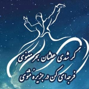 صوت/ مثنوی خوانی- قسمت نود و پنجم- داستان حضرت آدم و ابلیس