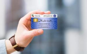 تمدید اعتبار کارتهای بازرگانی خوزستان تا پایان اردیبهشت ۱۴۰۰