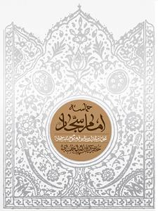 «حماسه امام سجاد(ع)» از منظر مقام معظم رهبری