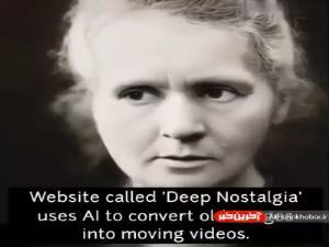ویدئوهایی از دانشمندان قدیمی که توسط هوش مصنوعی تولید شده