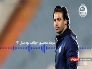 خوشامدگویی باشگاه استقلال به فرهاد مجیدی
