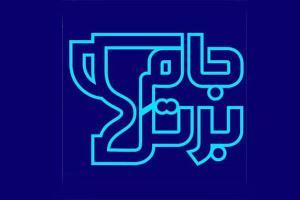 پخش زنده دربی رده جوانان پرسپولیس و استقلال از شبکه امید