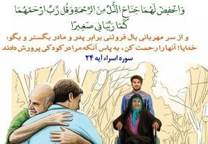 ۵ آموزه از امام سجاد(ع) برای برقراری ارتباط صحیح با پدر و مادر