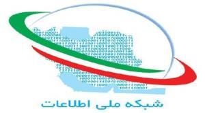 اجرایی شدن شبکه ملی اطلاعات تا پایان سال ۱۴۰۰
