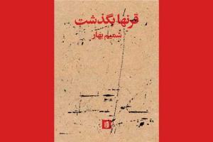 تازه های نشر/ «قرنها بگذشت» شمیم بهار منتشر شد