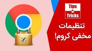 ۱۰ قابلیت مخفی گوگل کروم که باید استفاده کنید