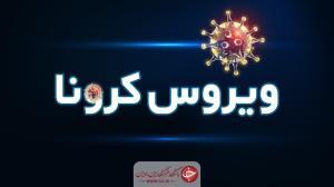 بستری ۱۴۴ بیمار کرونایی در کرمانشاه