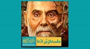 مفسدان پر ادّعا