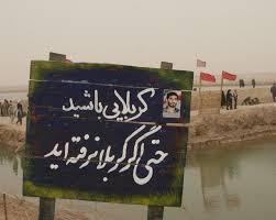 برگزاری راهیان نور مجازی در خوزستان