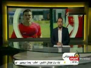 گزارشی از وضعیت پرسپولیس ، نقل و انتقالات باشگاه و شایعه لغو بازی مقابل نفت آبادان