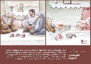 ماجرای برخورد شیخ رجبعلی خیاط با مستاجر