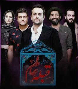 «قبله عالم» سومین سریال درباره ناصرالدین شاه در کاشان کلید خورد