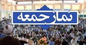 نماز جمعه فردا در ۲ شهر گلستان برگزار نمیشود