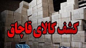 جریمه ۱۳ میلیاردی متهم پرونده قاچاق لوازم بهداشتی در فارس