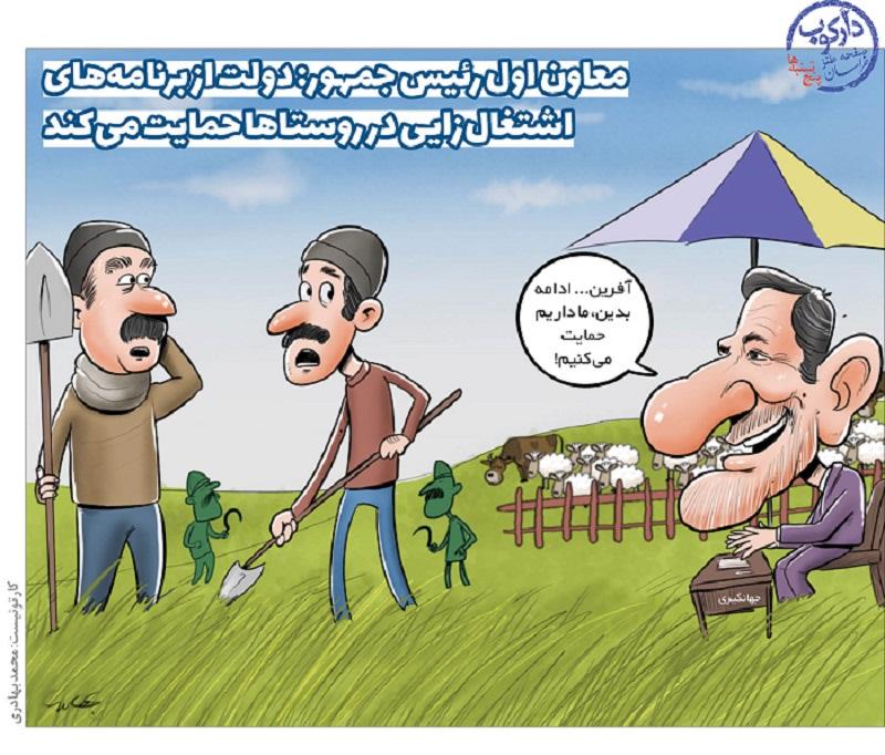 کاریکاتور/ جهانگیری: دولت از برنامههای اشتغالزایی در روستاها حمایت میکند