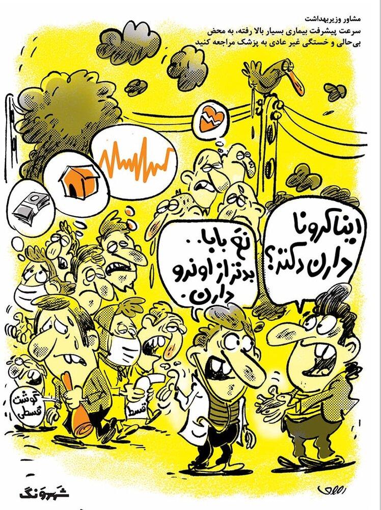 کاریکاتور/ اینا کرونا ندارن، بدتر از کرونا دارن!