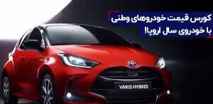 کورس قیمت خودروهای وطنی با خودروی سال اروپا