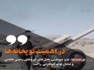 قدرت جهانی توپخانه صحرایی ایران