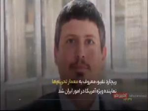 اعتراف معمار تحریمهای ایران