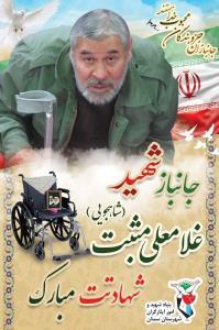 پیکر مطهر شهید «مثبت شاهجویی» شنبه تشییع میشود