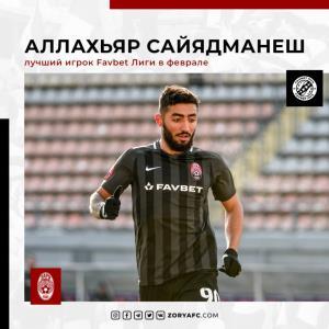 صیادمنش بهترین بازیکن لیگ اوکراین شد