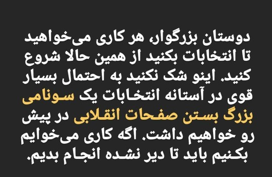 دولت جوان و انقلابی انشاالله
