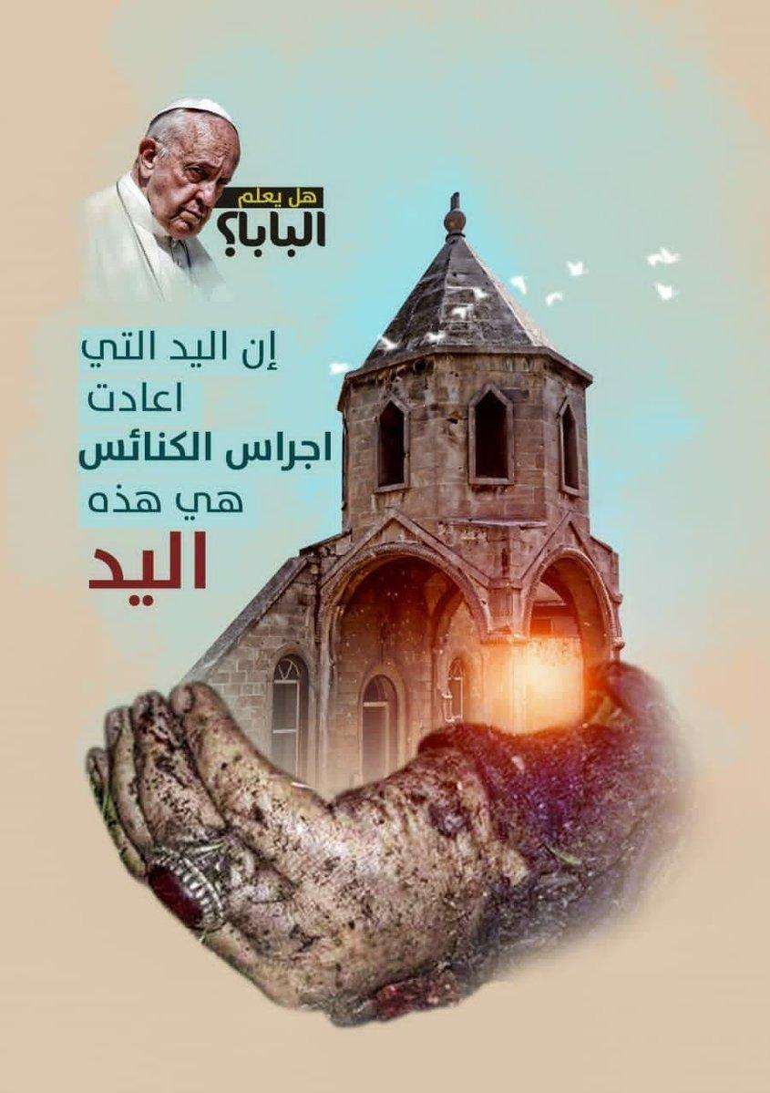 طرح گرافیکی جالب کاربران عراقی در آستانه ورود پاپ به بغداد