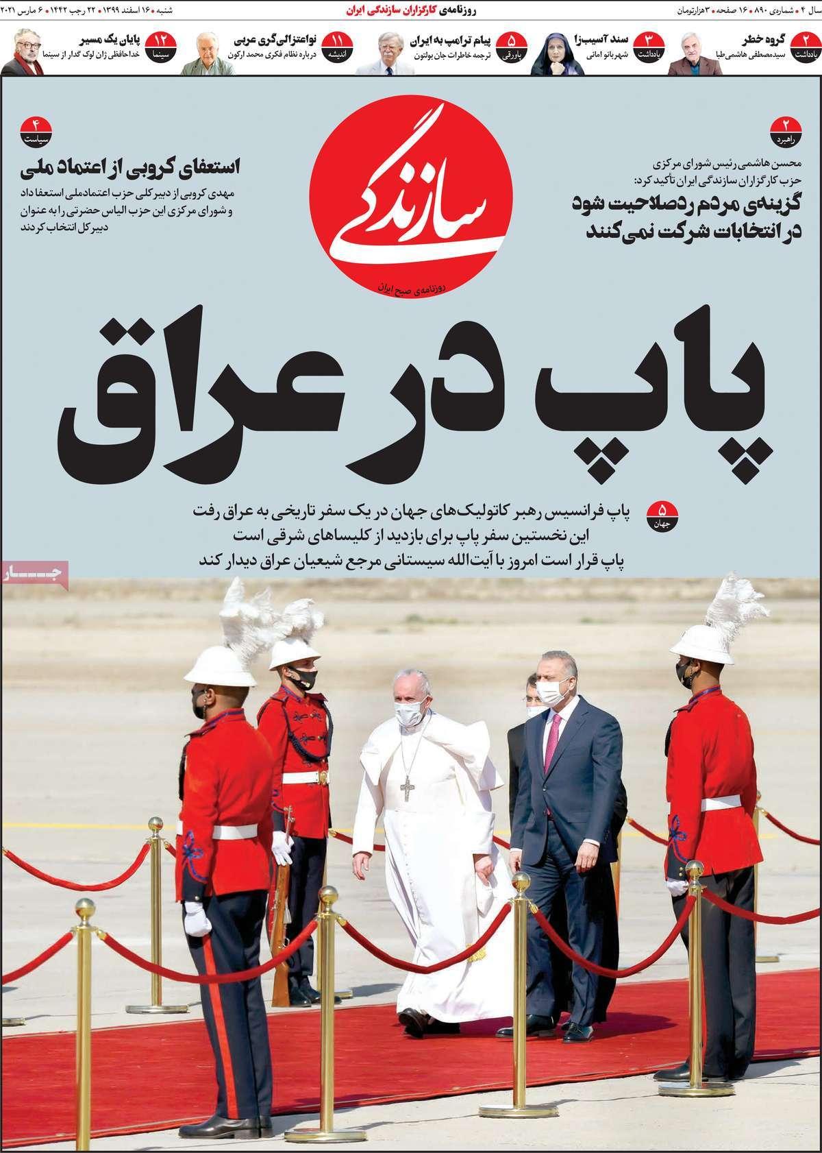 صفحه اول روزنامه سازندگی