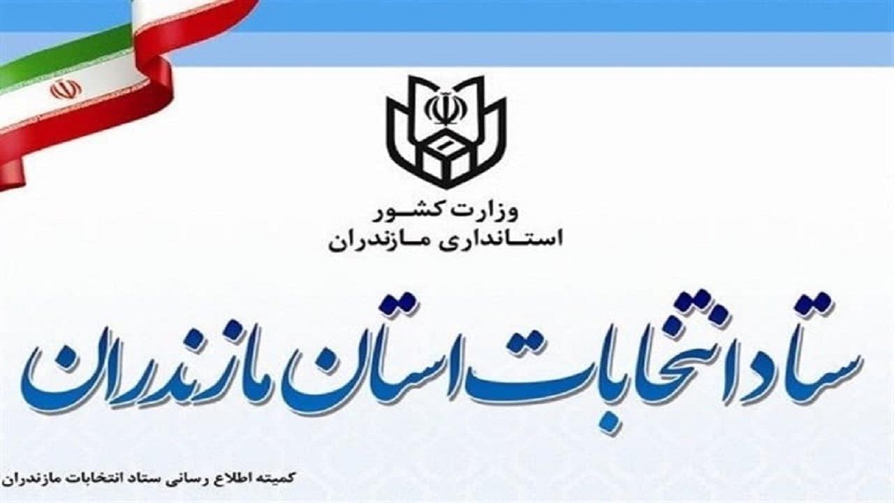 اعضای ستاد انتخابات مازندران مشخص شدند
