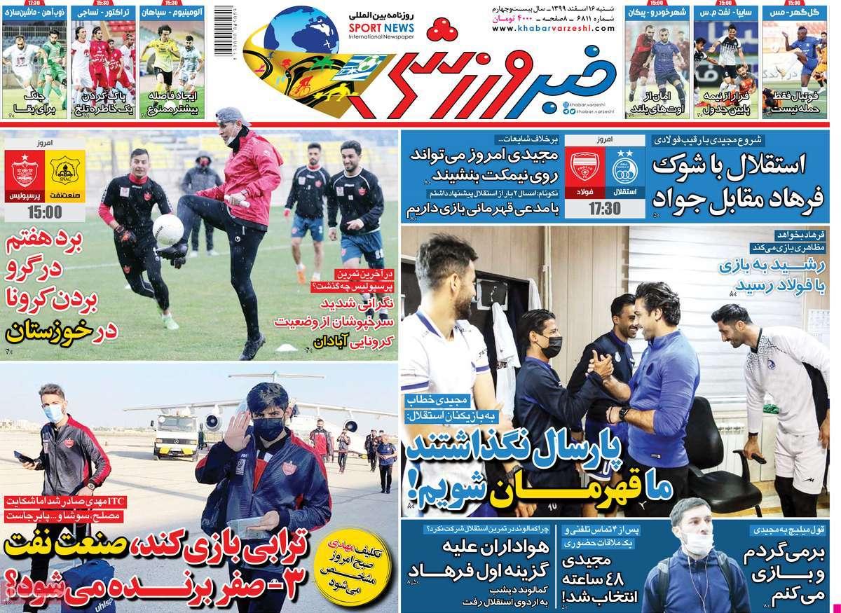 صفحه اول روزنامه خبر ورزشی