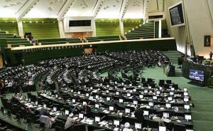 لیست دارایی و اموال دولت در خارج از کشور به مجلس ارائه میشود