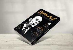 «کتاب امروز» پس از ۵۰ سال توقف دوباره منتشر شد