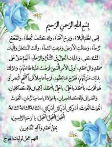 دعای فرج این  دعا که افضل دعاهاست رو فراموش نکیم !!!