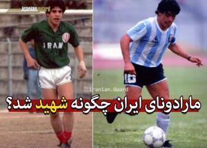 خاص ترین چهره فوتبال ایران؛ شهیدی که با مارادونا قیاس می شد!