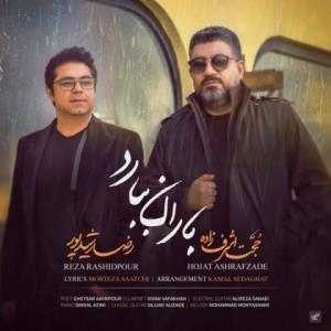 موزیک ویدیوی جدید «باران ببارد» با صدای حجت اشرف زاده و حضور رضا رشیدپور