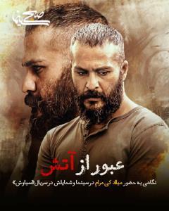 نگاهی به حضور میلاد کی مرام در سینما و شمایلش در سریال «سیاوش»
